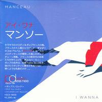 Manceau / I Wanna / CD