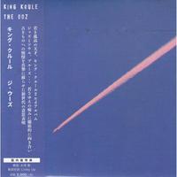 KING KRULE / THE OOZ / CD