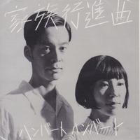 ハンバート・ハンバート / 家族行進曲 / 初回限定盤 / CD+DVD