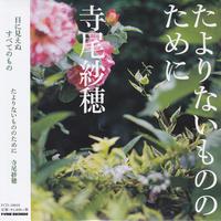 寺尾沙穂 / たよりないもののために / CD