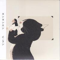 イ・ラン / ヨンヨンスン / CD