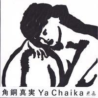 角銅真実 / Ya Chaika / CD