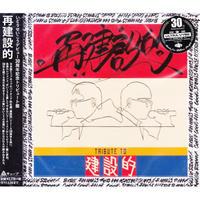再建設的 / いとうせいこうデビュー30周年記念トリビュート盤 / CD