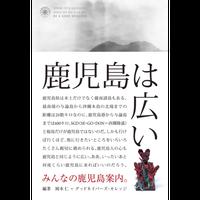 みんなの鹿児島案内 / 岡本仁×グッドネイバーズ・カレッジ / BOOK