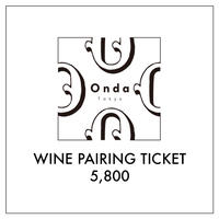 Onda Tokyo ワインペアリングチケット 5,800 LINE やメールでプレゼントもできる!
