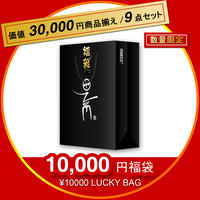 JPY10000 ONECC LUCKY BAG-2021