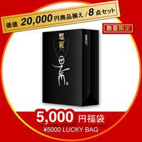 JPY5000 ONECC LUCKY BAG-2021