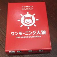 ワンモーニング人狼カードセット