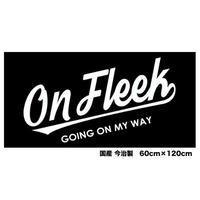 【7月下旬発送】OnFleekバスタオル