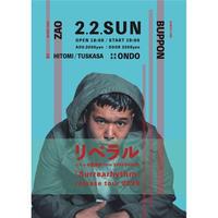 2.2.SUN. リベラル a.k.a. 岩間俊樹『Surrearhythm』release tour