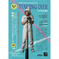 8/3 (FRI) 17:00公演 「フラッシュバックメモリーズ3D上映 & GOMAトーク&ミニLIVE」