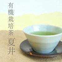 鬼塚製茶 有機栽培茶『夏井』 鹿児島茶