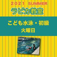 こども水泳・初級【火曜17:30~/2021夏】