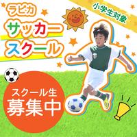 【小学生対象】ラピカサッカースクール入会