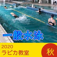 一般水泳【木曜13:30~/2020秋】