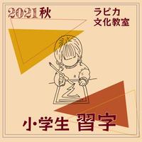 小学生・習字16時【水曜16:00~/2021秋】