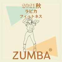 ZUMBA ®【火曜19:30~/2021秋】