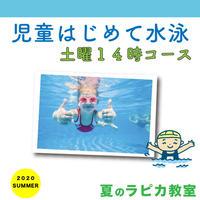 児童はじめて水泳【土曜14:00~/2020夏】