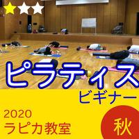 ピラティス(ビギナー)【水曜13:30~/2020秋】