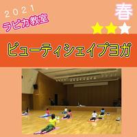 ビューティシェイプヨガ【土曜19:30~/2021春】