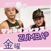 【ワンコインレッスン】5月28日(金) ZUMBA®