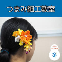 つまみ細工教室【2/20土曜13:30~/2020冬】
