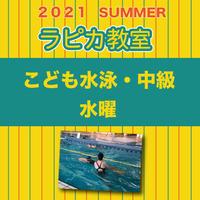 こども水泳・中級【水曜17:00~/2021夏】