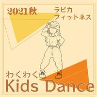 わくわくKids Dance【水曜17:30~/2021秋】