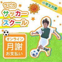【小学生対象/会員専用】ラピカサッカースクール月謝