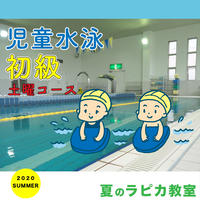 児童水泳・初級【土曜16:00~/2020夏】