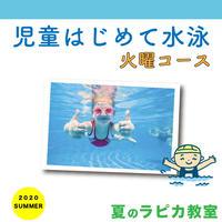 児童はじめて水泳【火曜16:30~/2020夏】