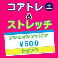 【ワンコインレッスン】8月22日(土)コアトレ&ストレッチ