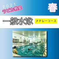 一般水泳(メドレーコース)【日曜19:00~/2021春】