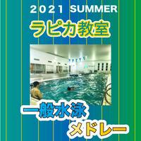 一般水泳(メドレーコース)【日曜19:00~/2021夏】