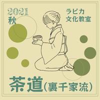茶道(裏千家流)【日曜13:00~/2021秋】