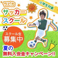 【小学生対象】ラピカサッカースクール入会 ★夏の入会金無料キャンペーン