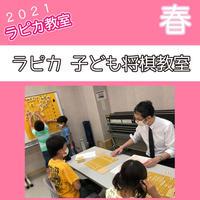 ラピカ子ども将棋教室【月曜17:30~/2021春】
