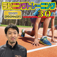 【zoom オンライン】ランニングトレーニング お試し30分