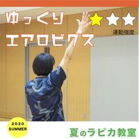 ゆっくりエアロビクス【火曜13:30~/2020夏】
