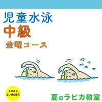 児童水泳・中級【金曜17:30~/2020夏】