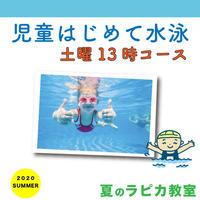 児童はじめて水泳【土曜13:00~/2020夏】