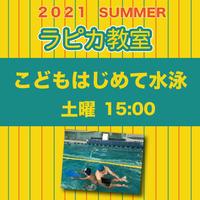 こどもはじめて水泳【土曜15:00~/2021夏】
