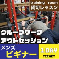 【メンズ】グループワークアウトセッション(ビギナー)8月22日(土)