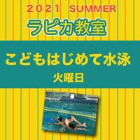 こどもはじめて水泳【火曜16:30~/2021夏】