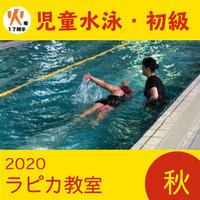 児童水泳・初級【火曜17:30~/2020秋】