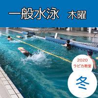 一般水泳【木曜13:30~/2020冬】