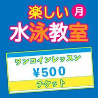 【ワンコインレッスン】8月31日(月)楽しい水泳教室