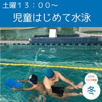 児童はじめて水泳【土曜13:00~/2020冬】