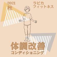 体調改善コンディショニング【金曜9:30~/2021秋】