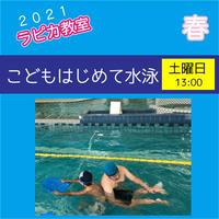 こどもはじめて水泳【土曜13:00~/2021春】